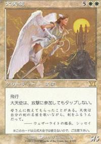 Archangel - Asian Alternate Arts