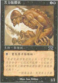 Drudge Skeletons - Asian Alternate Arts