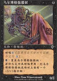 Urborg Skeleton - Asian Alternate Arts