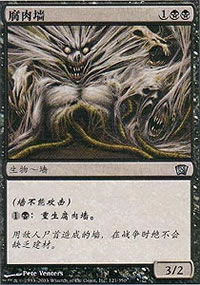 Carrion Wall - Asian Alternate Arts